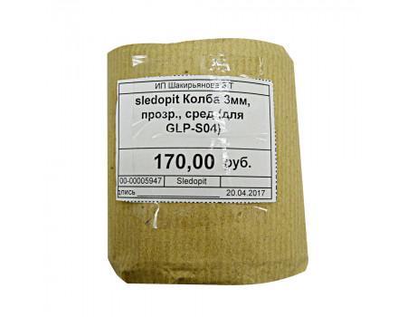 Sledopit Колба 3мм, прозр., сред (для GLP-S04)
