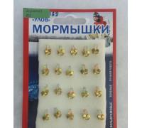 Морм. Иваново Шумовая золото - 3 - 0,7 гр. Арт№ 139