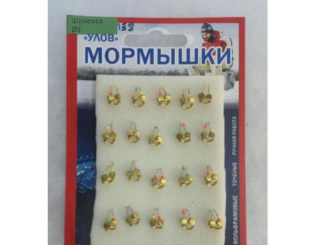 Мормышка Ivanovo Шумовая золото - 3 - 0,7 гр. Арт№ 139