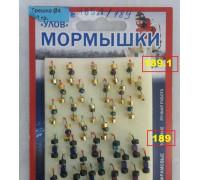 Морм. Иваново Трешка золотая+хамелион - 4 - 1,2 гр. Арт№ 1891