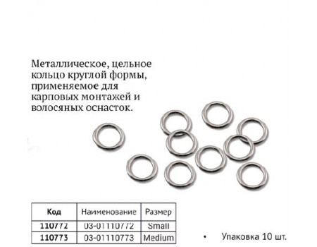 Кольцо nautilus rig ring round small