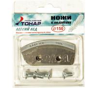 Ножи tonar к ледобуру hs-150 полукруглые легкий лед