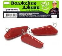 Груз Volga jigs Проводник от Питерцова 20гр цвет 03 красный