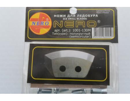 Ножи NERO полукруглые 130 мм. лунка 150 мм. 1001-130М