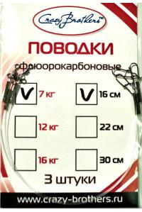 Поводок Crazy Brozers флюорокарбон 16см. 7кг. (уп.3шт)