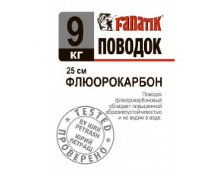 Поводок Fanatik флюорокарбоновый 9 кг. 25 см. 1 шт/уп.