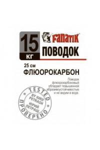 Поводок Fanatik флюорокарбоновый 15 кг. 25 см. 1 шт/уп.